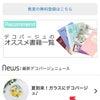 デコパージュ情報サイト『デコパージュナビ』の最新ニュースに紹介されました!の画像