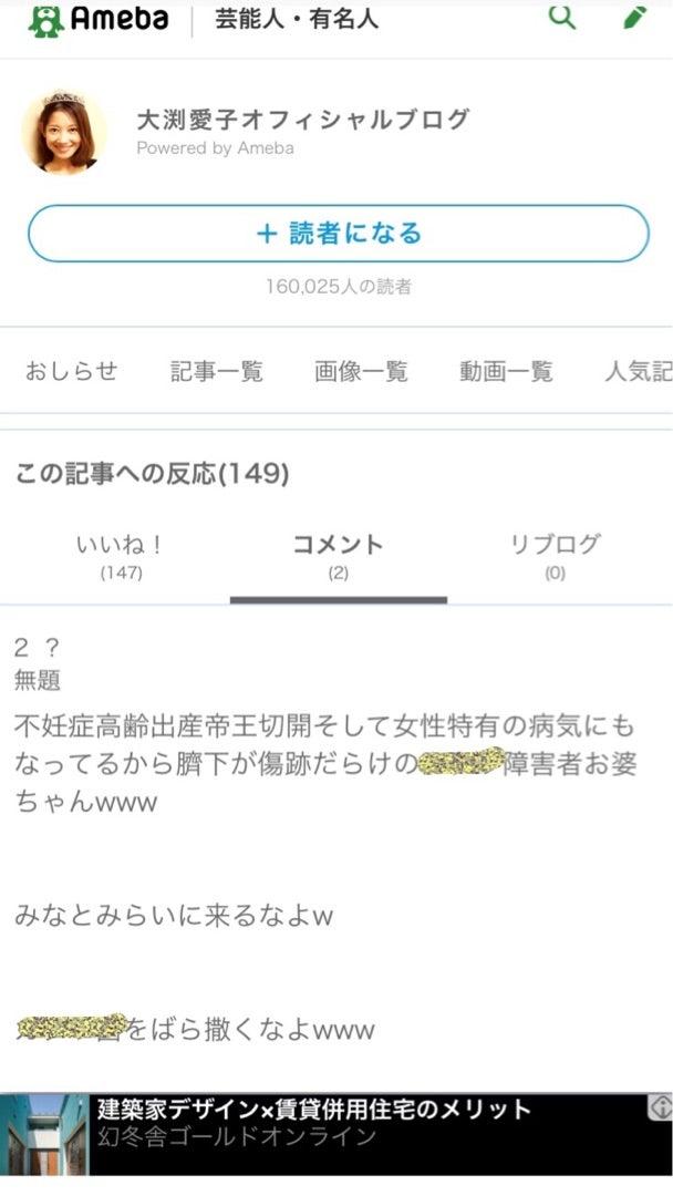 大渕 愛子 ブログ