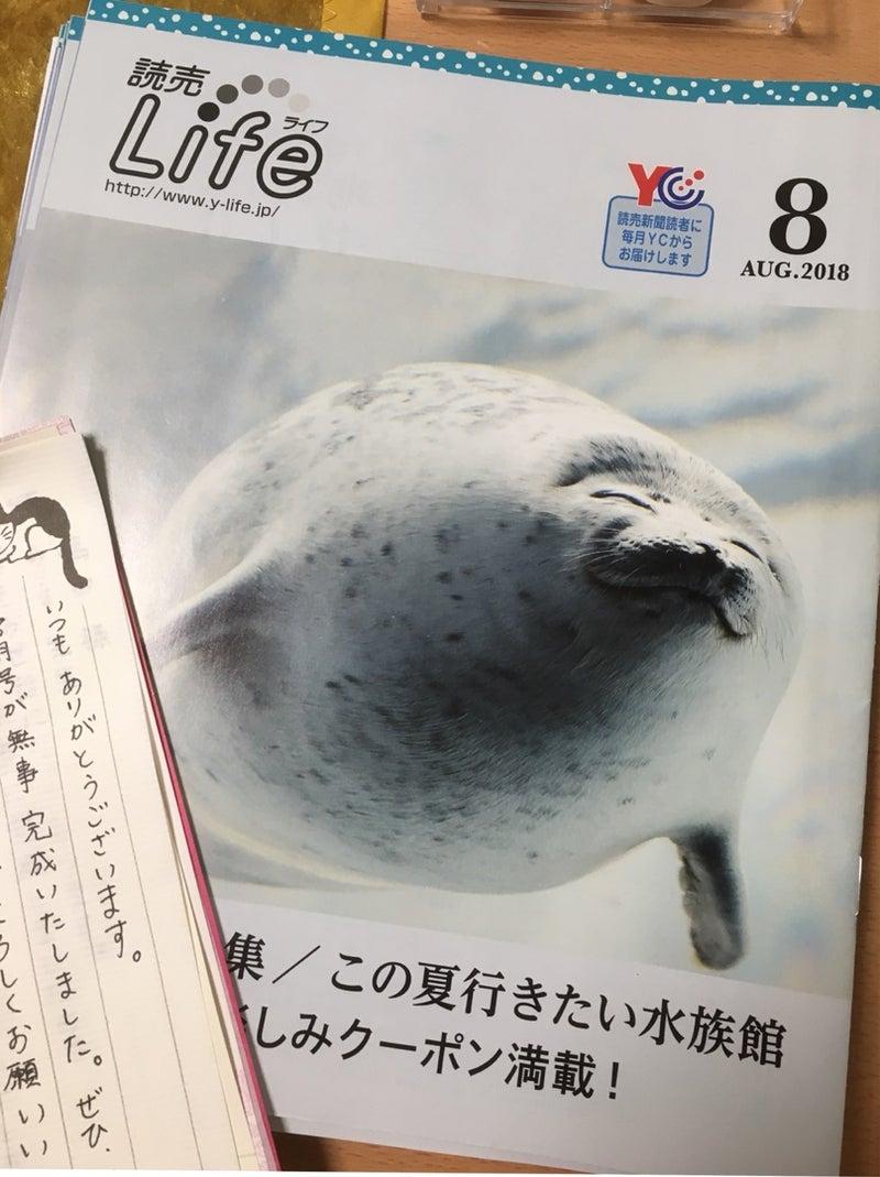 ◇読売life様 8月号 巻末の星占い | 開業11年鑑定実績8,000名様以上 大阪