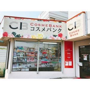 福岡市城南区樋井川【COSME BANK】に潜入…*。の画像
