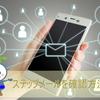 リザーブストック(リザスト)ステップメールを確認する方法の画像