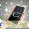リザーブストック(リザスト)「ステップメール」の設定の画像