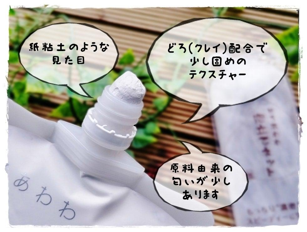 健康コーポレーション どろあわわ クレイ洗顔