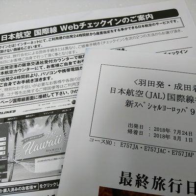 【阪急交通社ヨーロッパツアー体験記】8、添乗員さんから事前連絡&荷造りの記事に添付されている画像