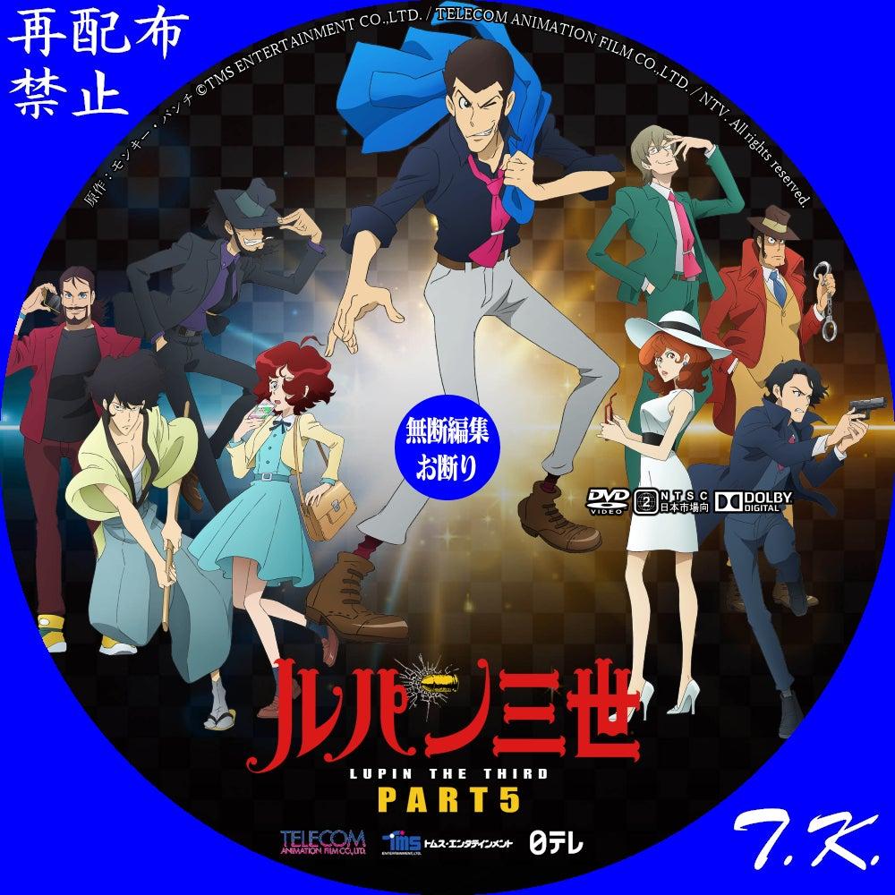 TVアニメ「ルパン三世 PART5」 DVDラベル Part.3