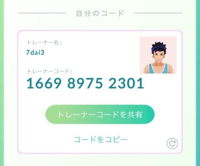 Go フレンド 愛知 ポケモン