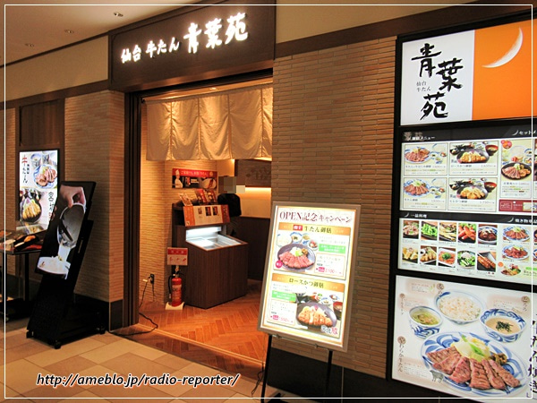 レストラン パルコ 仙台
