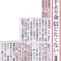 朝日新聞のウソ180~作り話はアウトでしょ~の記事に添付されている画像
