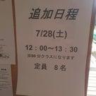【イベント案内】7/28(土)小池コーチレッスン追加日程の記事より