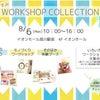 なつやすみWORKSHOP COLLECTION☆2018.8.6.の画像
