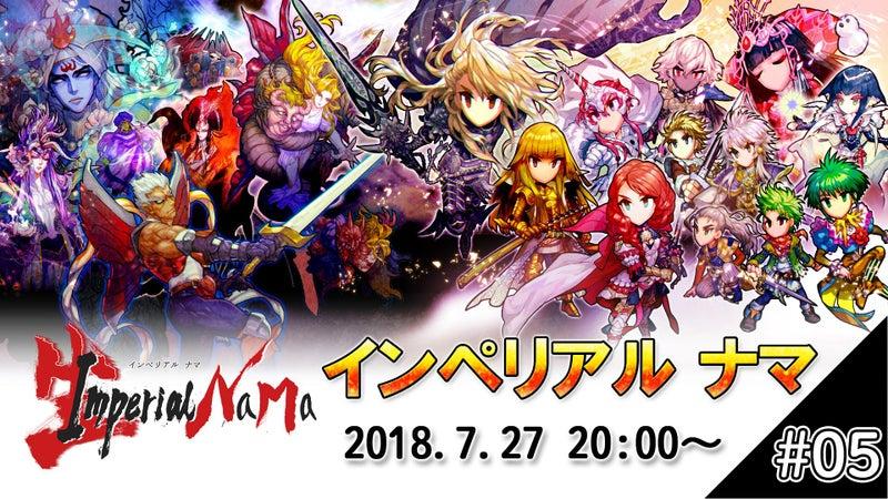 7月23日インサガ メンテナンス作業のお知らせを見ながら 仮ゲーム