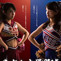 #東京六大学野球の画像