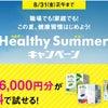 [無料]ネスカフェ製品6,000円分♡無料でお試し出来るの知ってますか?の画像