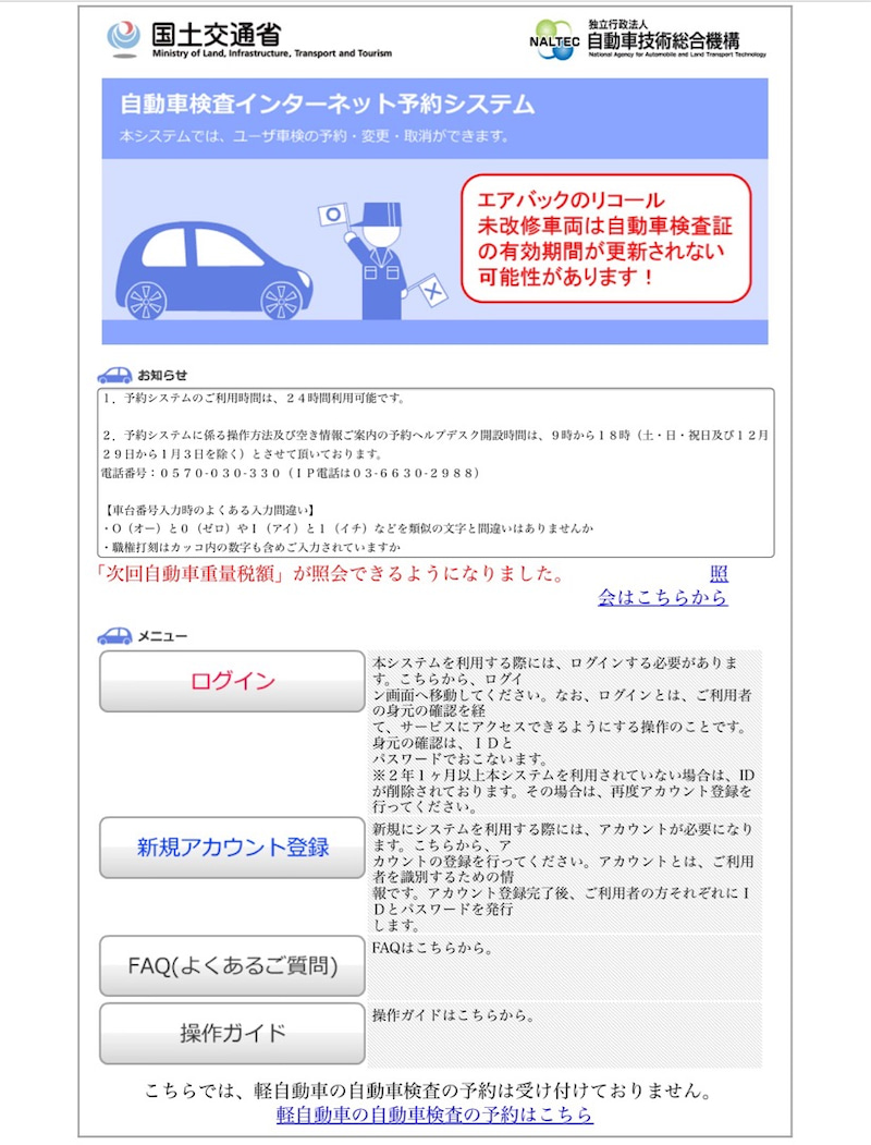 システム 車検 予約