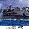 本日発送新製品~艦船SP 加賀~の画像