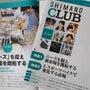 (株)シマノさんの社…