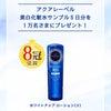 1万名様に♡アクアレーベル美白化粧水サンプル5日分当たる!の画像