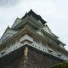 大阪城と通天閣の画像
