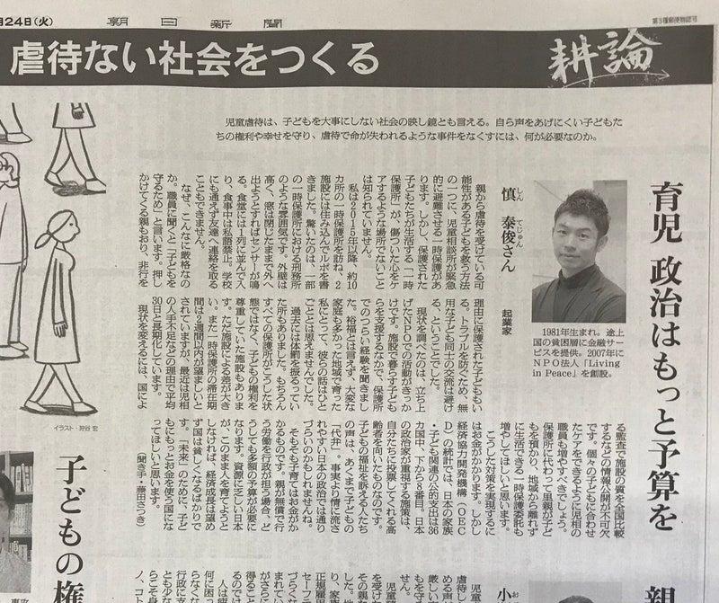 本日の朝日新聞 『慎 泰俊』氏 ...