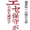 反移民党の水島総へ
