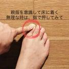 セルフケア【その2】顔の左右差を小さくする!足首との関係をチェックの記事より
