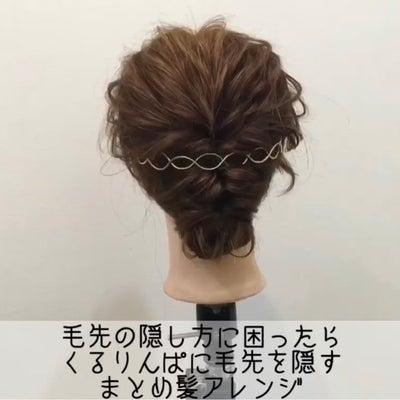鎖骨ぐらいの方にぜひ!!ミディアムこまとめ髪アレンジの記事に添付されている画像