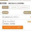 500円のお小遣いGETしました♡毎月やっていますか?の画像