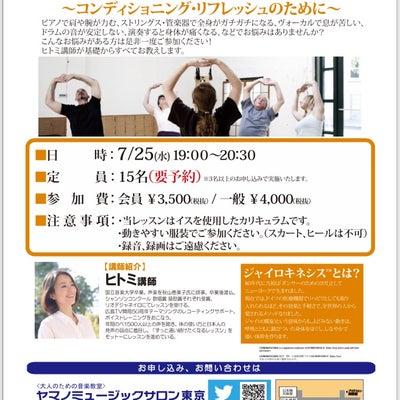 本日は体験会@東京サロンです!の記事に添付されている画像