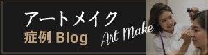 芦屋デコルテクリニックスタッフブログへ