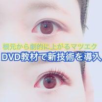 頑固な下向きまつげ用エクステDVDテキストが登場!プロ用DVDでスクーリングいらの記事に添付されている画像