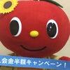 LINEお友達追加で入会金半額キャンペーン開催(^^)/の画像