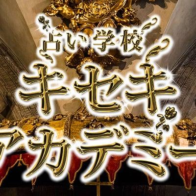 ♥占いの館キセキ♥★11月14日★鑑定士スケジュール♡の記事に添付されている画像