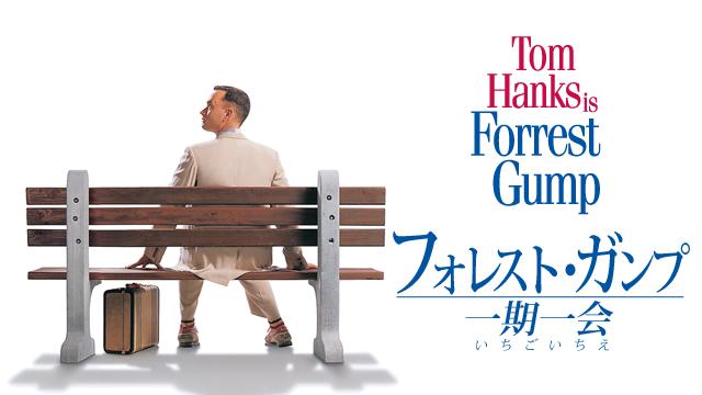 映画「フォレスト・ガンプ」を初めてみた!!   ぐんぐんキッズ ...