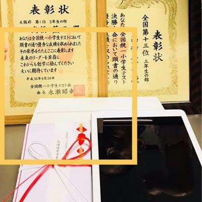 教え子は四谷大塚全国統一テストで大阪府第1位!全国では十三位、女子では全国一位での記事に添付されている画像
