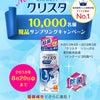 1万名様に♡食洗機用洗剤!現品当たる!の画像