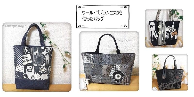 異素材のバッグ