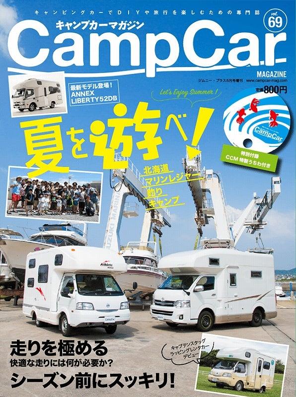 キャンプカーマガジン vol.69