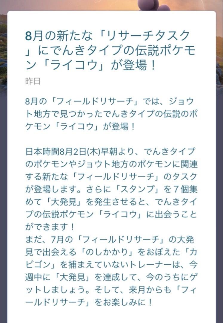 フィールド リサーチ 大 ポケモン 発見 go