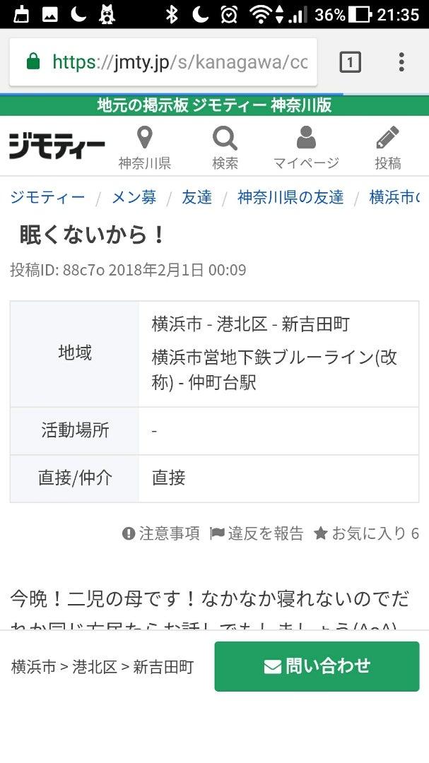 神奈川 ジモティー