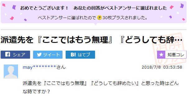 reputable site b88d0 2dab4 ベストアンサーに選ばれました!(Yahoo! 知恵袋)】「派遣先を ...