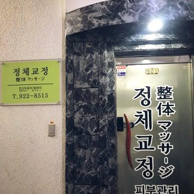 ソウル旅行記2018.6 3日目② 超絶!整体マッサージ@新堂洞 肩こり・腰痛のの記事に添付されている画像