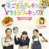 【公開!!】よごそうキッチン!ごちそうクッキング!エコ料理編の画像