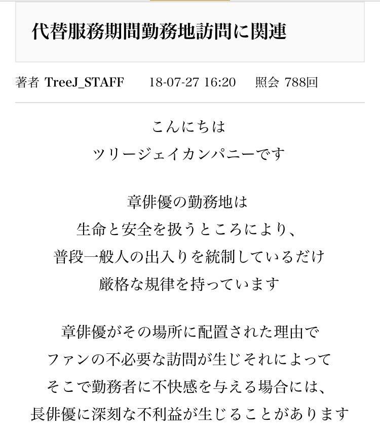 チャングンソク・ソウル消防災難...