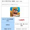 1,296円のお小遣い♡やるべきですよね…笑の画像