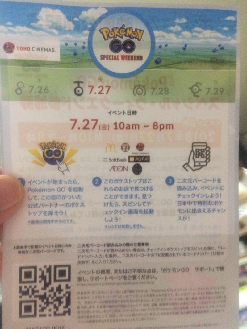 ポケgo参加券27日分 | みぃしょーママの育児ブログ