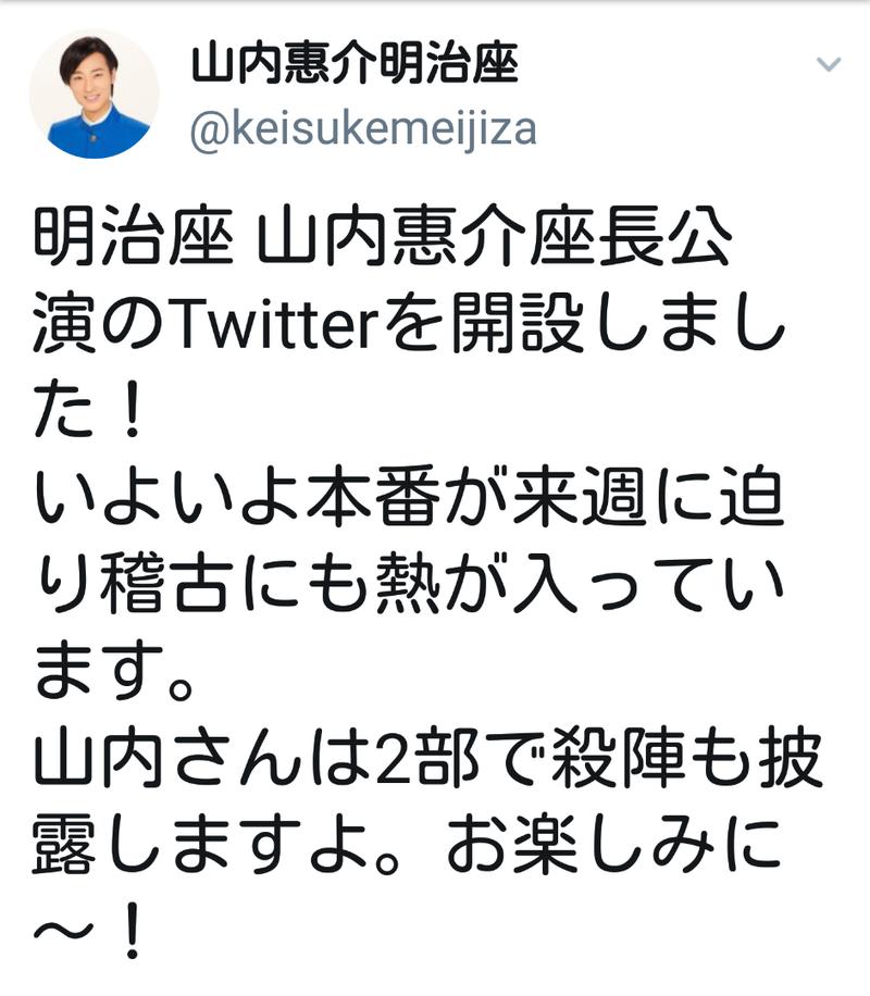 ツイッター 山内 惠 介