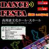 【 TOYAMA DANCE FESTA Vo.7 】思い出ブログの画像