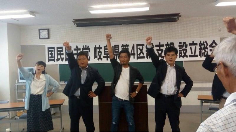 国民民主党岐阜県第4区総支部設...