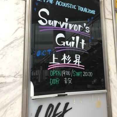 上杉昇 アコースティックツアーin新宿ロフト♪の記事に添付されている画像