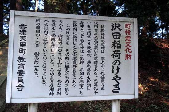 【写4】沢田館